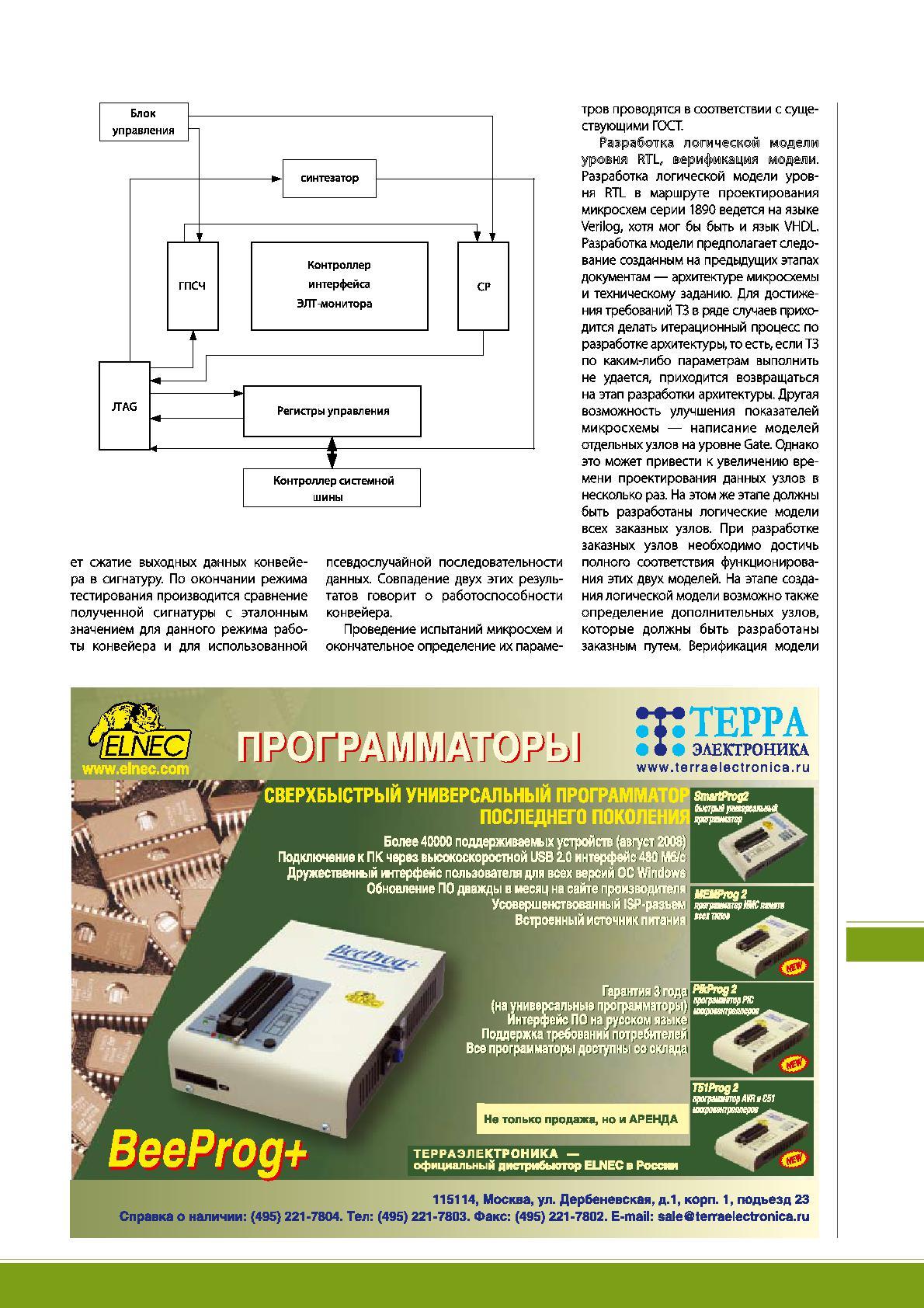 Справочник по транзисторам за 2003г./от stmicroelectronics