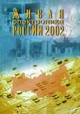 Живая электроника России - 2002 г.