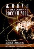 Живая электроника России - 2003 г.