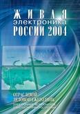 Живая электроника России - 2004 г.