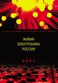 Живая электроника России - 2007 г.