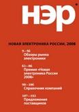 Новая электроника России - 2008