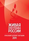 Живая электроника России - 2011 г.